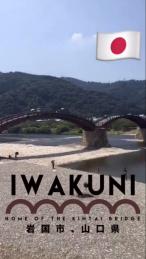 Iwakuni SC